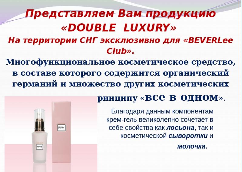 """Cream-gel """"Double Luxury"""""""