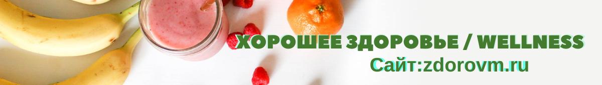 zdorovm.ru